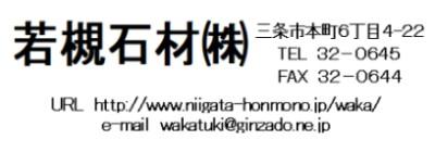 wakatsukisekizai